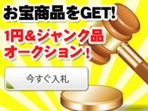 1円・ジャンクオークション