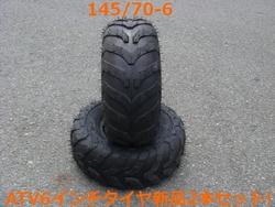 激安!ATV・トライク用タイヤ各種