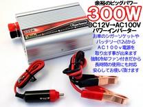 inverter300w