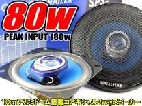 speaker10cm