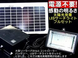 54LEDソーラー発電ライト