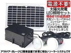 E26太陽光発電ライトset