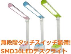 タッチ式36LEDデスクライト