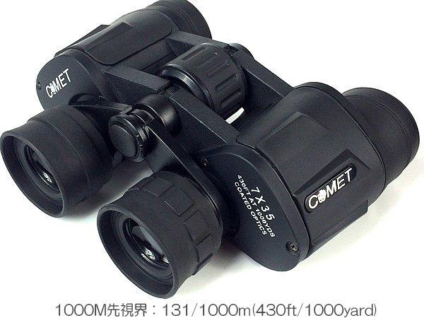【COMET】7倍×35mm双眼鏡