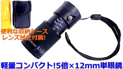 コンパクト5倍×12mm単眼鏡