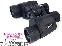 本格7倍×35mm双眼鏡