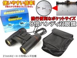 ハンディー8倍×21mm双眼鏡