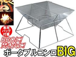 折畳・軽量42cmBBQコンロ