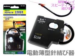 電動薄型針結び器