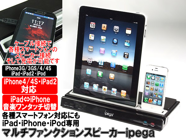 iPadスピーカー