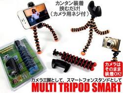 mobile-tripod