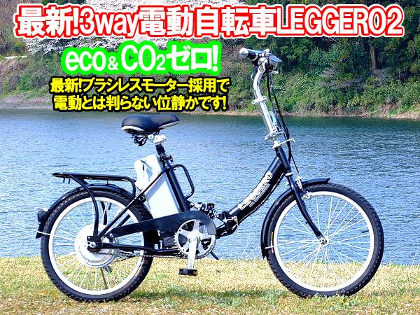 電動自転車LEGGERO